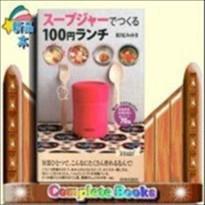 スープジャーでつくる100円ランチ