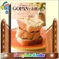 "GOPANでお米パン ""コツ""を押さえて、ふっくら、もちもち"