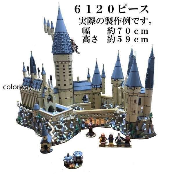 レゴ互換 外箱あり ハリーポッター ホグワーツ城 6120ピース The Hogwarts Castle 71043 クリスマスプレゼント