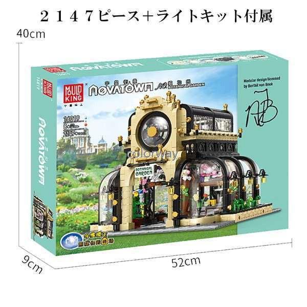 レゴ互換 ブロック クリエイター 植物園 ライトブロック付き 2147pcs 外箱あり  クリスマスプレゼント