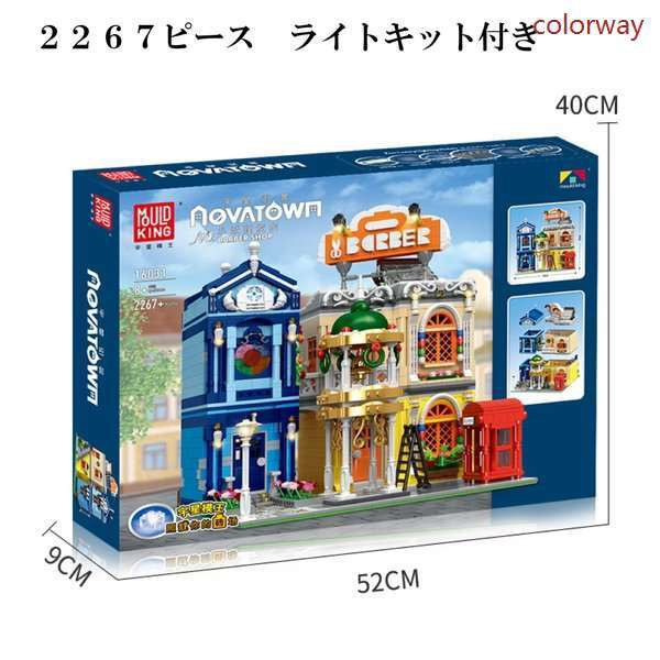 LEGO レゴ互換 ブロック クリエイター バーバーショップ ライトブロック付き 2267pcs 外箱あり  クリスマスプレゼント