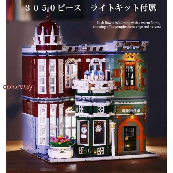 LEGO レゴ互換 ブロック クリエイター アンティークショップ ライトブロック付き 3050pcs クリスマスプレゼント