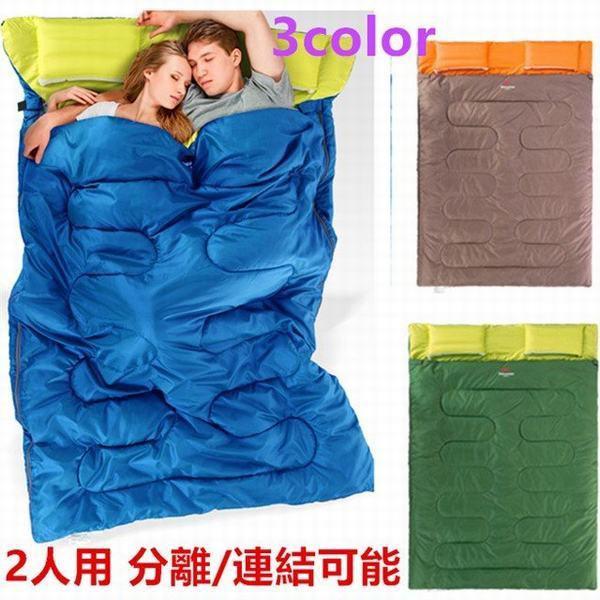 3色ダブルサイズ寝袋 シュラフ 封筒型 枕付き2人用 分離 連結可能 耐寒 キャンプ ツーリング アウトドア 簡易ベッド 居間車中泊緊急用防
