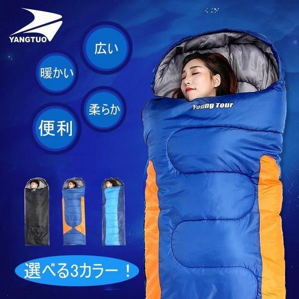 寝袋 封筒型 携帯 軽量 アウトドア 車中泊 ツーリング キャンプ 丸洗い 2ways 春 夏 秋 冬
