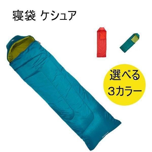 寝袋 封筒型 QUECHUA 大人 キャンプ コンパクト シュラフ 軽量 洗濯機で丸洗いできる寝袋