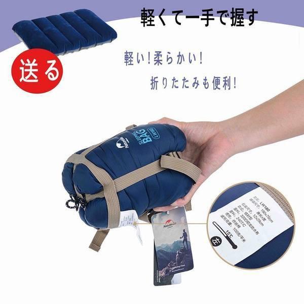 寝袋 封筒型 携帯 軽量 コンパクト アウトドア キャンプ 丸洗い エアー枕付き