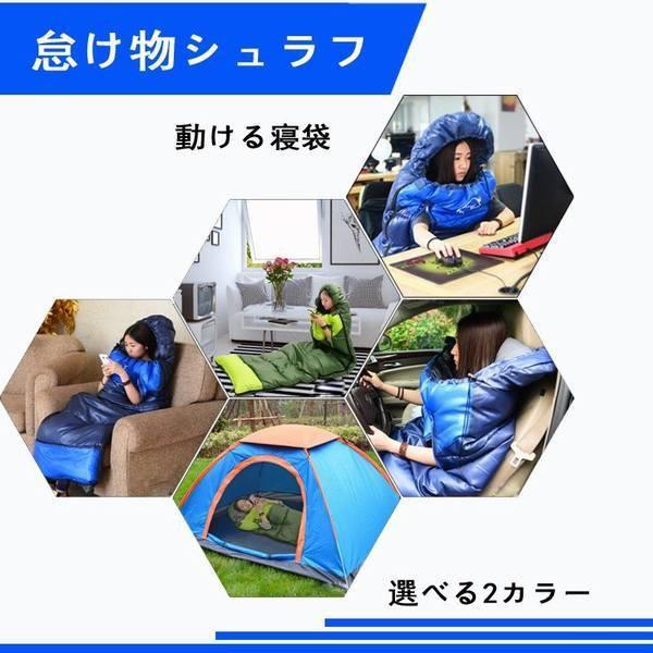 寝袋 封筒型 怠け者シュラーフザック 動ける寝袋 軽量 連結可能 使用温度 -5℃ 1.35Kg アウトドア キャンプ