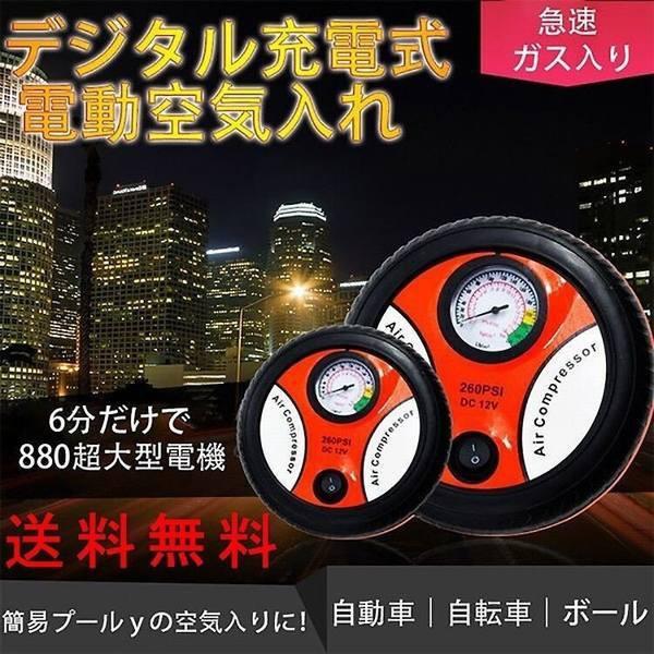 車用空気入れ DC12V 浮き輪 プール タイヤ空気入れ 電動エアーポンプ バイク ボール 浮き輪 コンプレッサー デジタル表示 コンパクトタイ