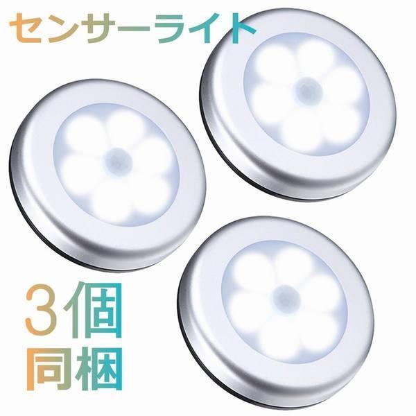 人感センサー ライト センサーライト 屋内 LEDライト 電池式 ナイトライト ワイヤレス 小型 3Mテープ マグネットつけ 室内照明 玄関 階段