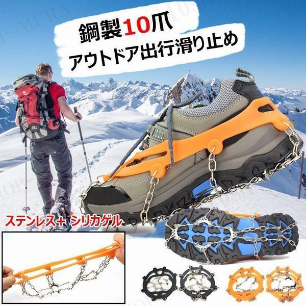 アイゼン アイススパイク チェーン アウトドア スパイク スノースパイク キャンプ 登山 釣り 滑り止め 10本爪 残雪 大雪対策 着脱式 凍結