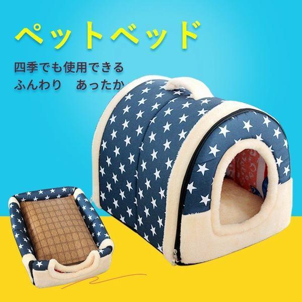 ペットハウス ペットベッド 犬用ベッド 猫用ベッド 折りたたみ 秋冬 洗える かわいい おしゃれ ドーム型 もちもち あったか 防寒 ふわふ