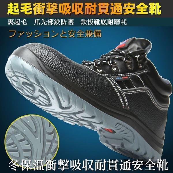安全靴 作業靴 保温安全靴 作業用ランニングシューズ メンズ スニーカータイプ 冬 裏起毛 衝撃吸収 耐磨耗 滑り防止 セーフティーシュー
