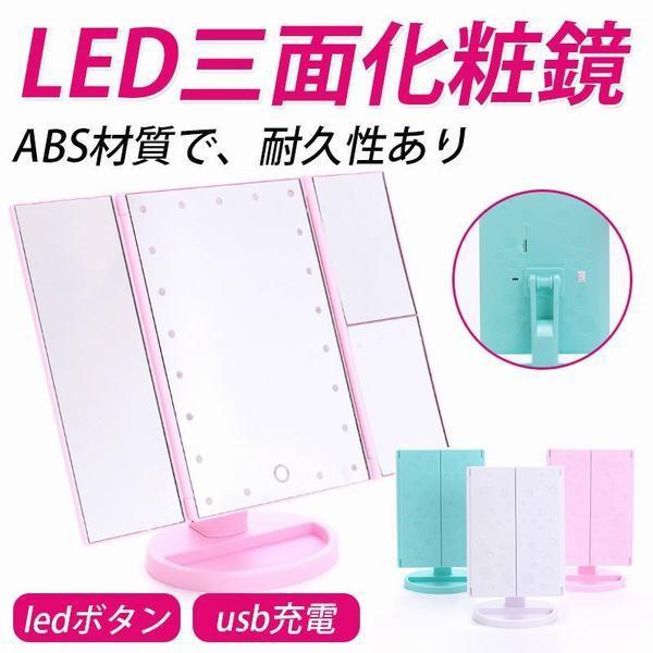 卓上ミラー 化粧鏡 LED付き 三面鏡 LED付き化粧鏡 拡大鏡 スタンド メイクミラー おしゃれ 角度調節 3カラー選択可