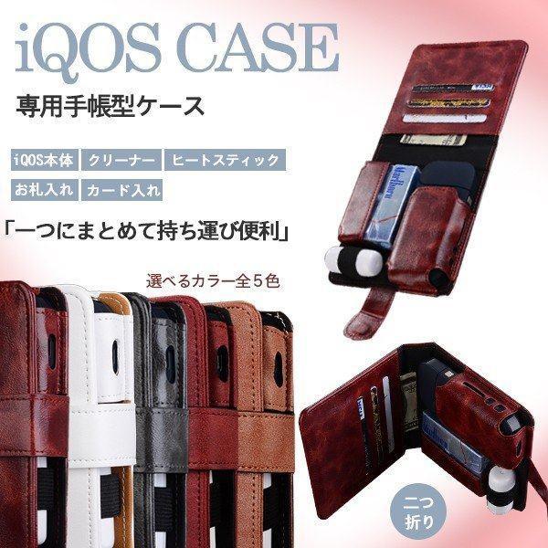 iQOS アイコス 専用 ケース カバー PU レザー ポーチ シンプル iqosケース ホルダー 電子タバコ 手帳型 おしゃれ まとめて 収納 軽量型