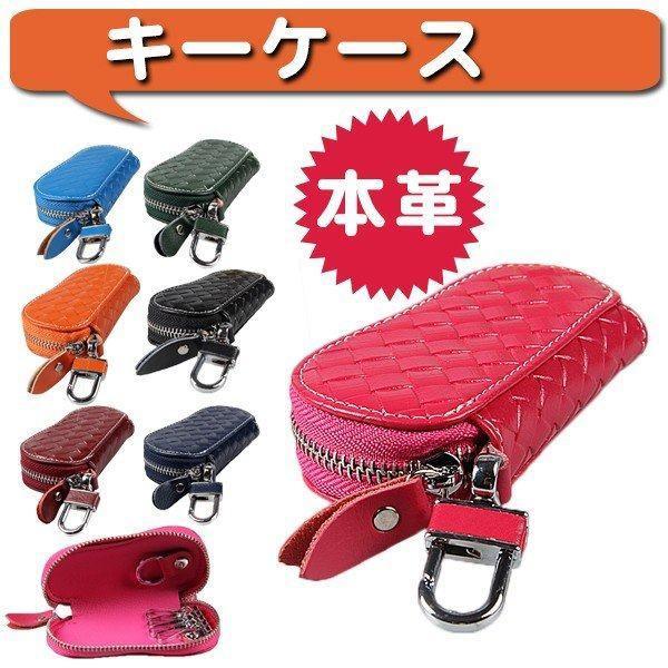 キーケース キーホルダー メンズ レディース キーカバー 本革 チャーム ファスナー レザー カギ 車の鍵 スマートキー専用 ケース