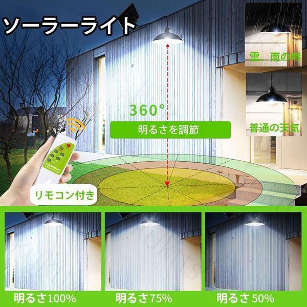 ソーラーライト 高輝度 室外室内兼用 防水 屋外 LEDセンサーライト 進級版 分離型 光センサー IRリモコン付き 防犯用 玄関 庭先