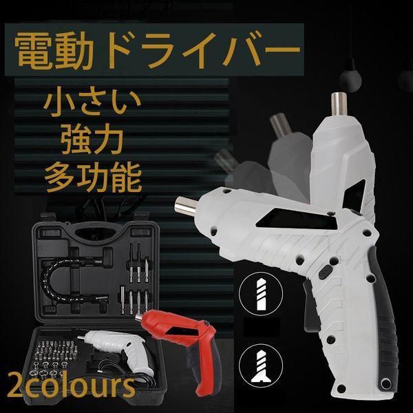 電動ドライバー 小型 セット 安い 47ビット 充電式 DIY 工具 USB ミニ コードレス 専用ケース付き 便利 電動工具