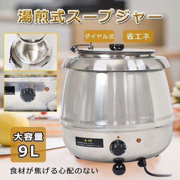 スープジャー 保温ジャー 業務用 9L スープポット スープウォーマー 卓上ウォーマー 保温 湯煎式 ビュッフェ バイキング スープ 湯煎器