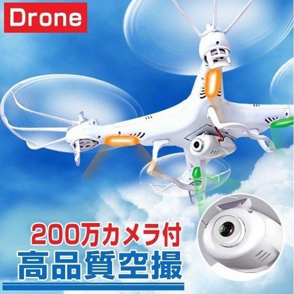 ドローン カメラ付き 空撮 200万画素 ラジコン X5C 4CH 6軸 室内 ラジコンヘリ ラジコン ヘリコプター 360°宙返り SDカード付 日本語取