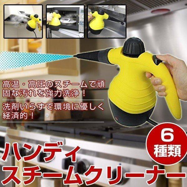 スチームクリーナー スチーム ハンディクリーナー 高圧洗浄器 高圧洗浄機 掃除 頑固 汚れ 簡単除去