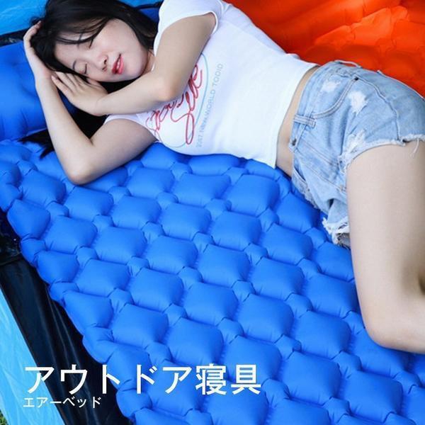 防災グッズ エアーベッド エアベッド エアーマットレス アウトドア寝具 車中泊 簡易ベッド 枕付き ポンプ付き