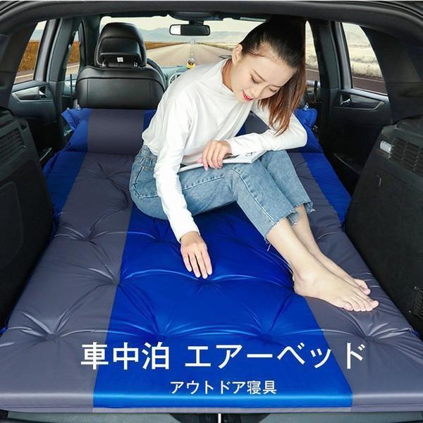 防災グッズ エアーベッド エアベッド エアーマットレス アウトドア寝具 車中泊 2人用 ダブルサイズ レジャー 枕付き