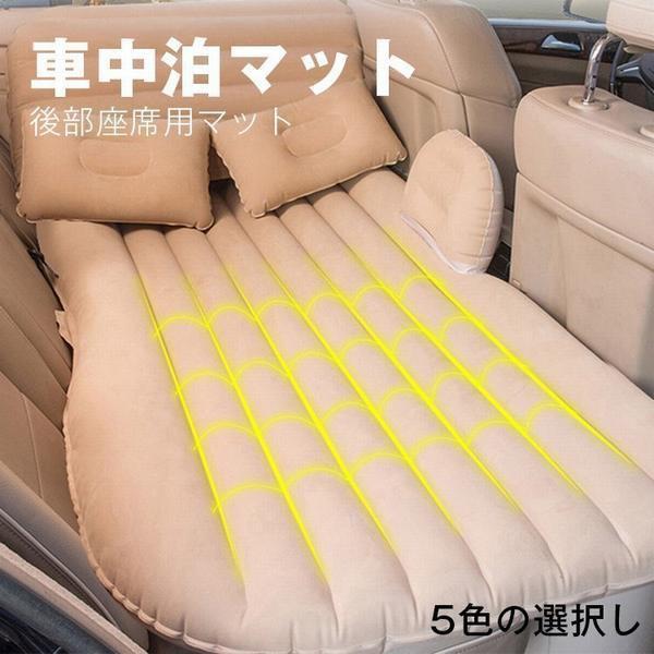 防災グッズ エアーベッド エアーマットレス 車載 アウトドア寝具 車中泊 枕付き ポンプ付き 後部座席用マット キャンプ用