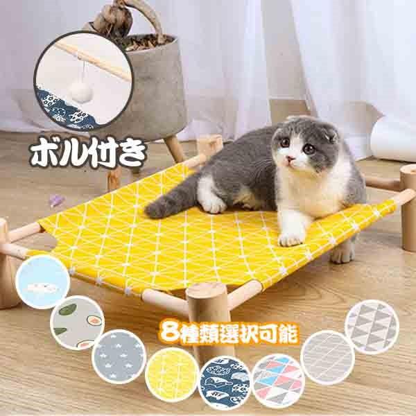 犬 ベッド 持ち運び ペット ペットベッド ハンモック 折りたたみ 犬ベッド 猫ベッド 猫用 ペット用 キャンプ ハンモック
