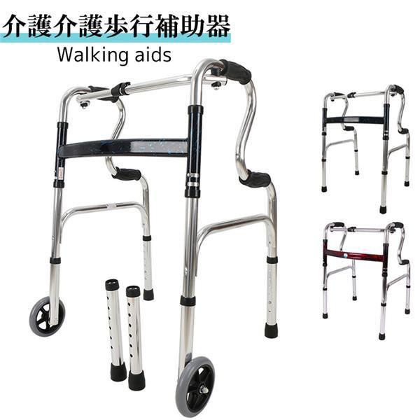 歩行器 介護 怪我 折りたたみ 高さ調節 アルミフレーム 歩行補助具 セーフティーアームウォーカー 固定型歩行器 室内 コンパクト