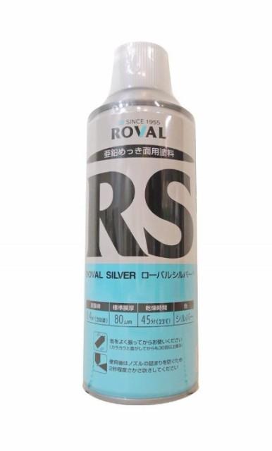 ローバルシルバースプレー 420ml ROVAL ローバル