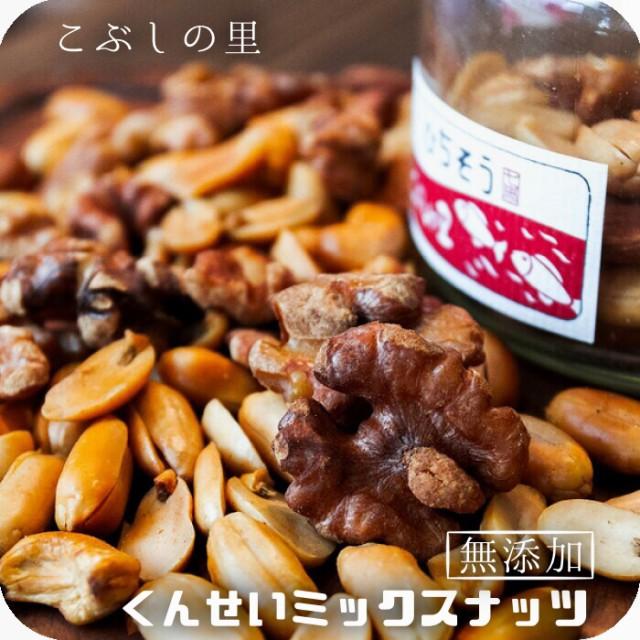 燻製ミックスナッツ 160g(アーモンド・カシューナッツ・くるみ・ピーナッツ)無塩・無添加◆お酒のおつまみ、おやつ、お料理に岐阜県加