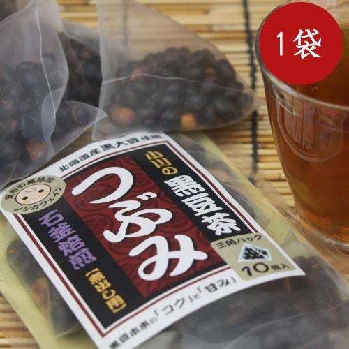 北海道産光黒大豆100% 黒豆茶 23g×10パック 国産黒豆 つぶみ 小川の黒豆茶 小川産業 石釜焼き