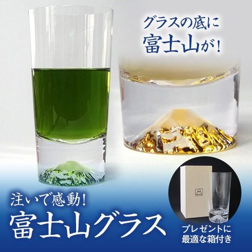 富士山グラス 田島硝子 タンブラーグラス