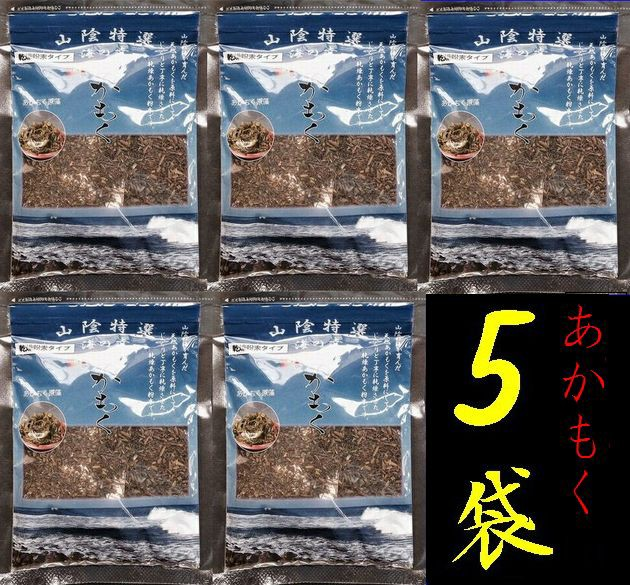 【送料無料】【5個】山陰産・乾燥あかもく粉末(粗目)20g【レターパック便】【アカモク】