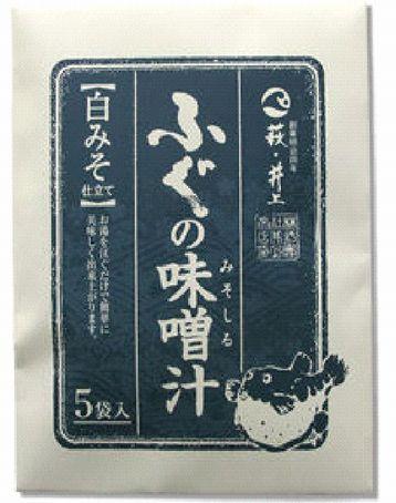 【山口県】【萩市】【井上商店】ふぐの味噌汁(白みそ)5食(10000398)