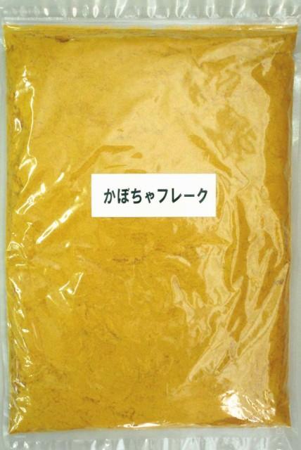 【大島食品】【学校給食】北海道かぼちゃフレーク1kg(10002021)