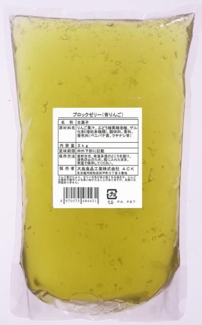 【大島食品】【学校給食】ブロックゼリー(青りんご)2kg