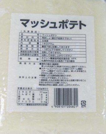 【冷凍野菜】【国産】北海道産マッシュポテト1kg【学校給食】【ホクレン】