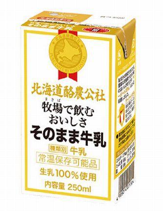 【北海道酪農公社】【常温保存可能品】【ロングライフ】牧場で飲むおいしさそのまま牛乳250mlX24本