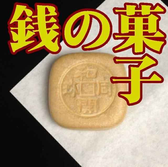 【山口県】【山口市鋳銭司】【銭の菓子本舗】銭の菓子最中12個入