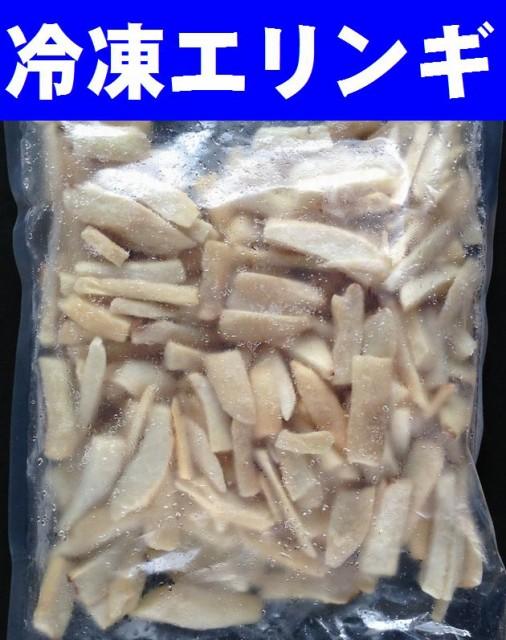 【冷凍野菜】【国産きのこ】冷凍カットエリンギ500g【ドリームマッシュ】【学校給食】★