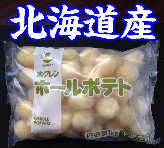 【冷凍野菜】【国産】北海道産ホールポテト1kg【ホクレン】