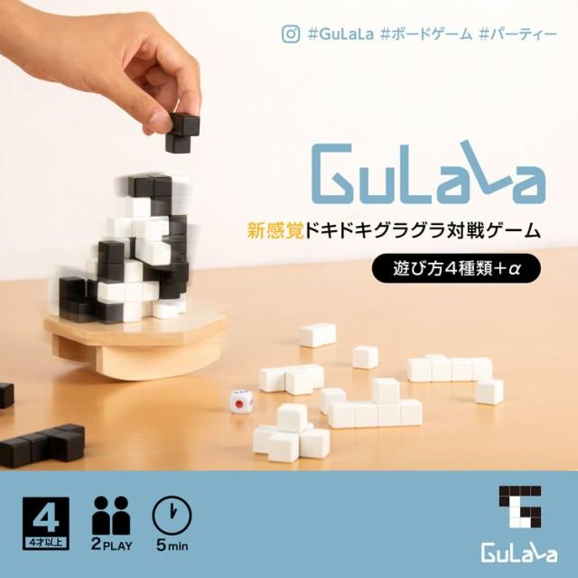 プロイデア Gulala(グララ) 立体ブロックを積んでいく対戦型ボードゲーム | 0070-4006