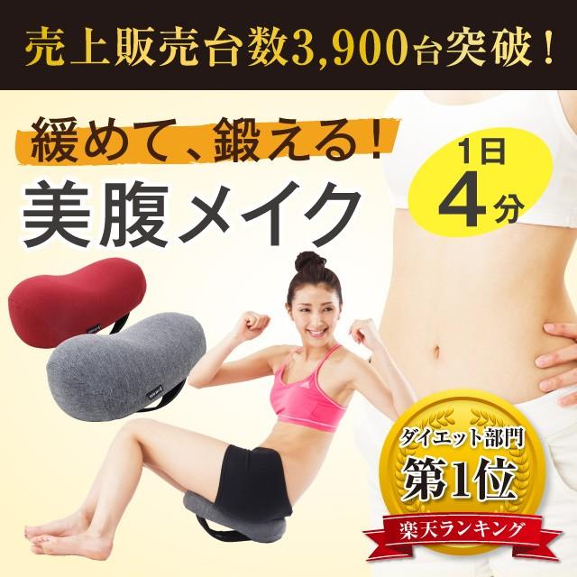 腹筋エクササイズ コアビーンズ ダイエット 腹筋 マシン 器具 腹筋マシーン 腹筋台 クッション | 0070-2685