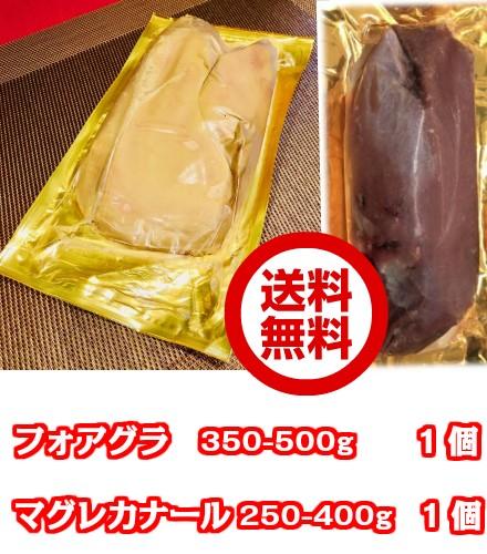 鴨肉 鴨ロース フォアグラ×1個  マグレカナール×1個 鴨のロッシーニ風 送料無料 冷凍 食べ比べセット