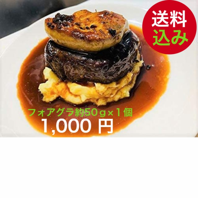 【送料無料】約50g×1個 フォアグラ ポーション エスカロップ 小分け 気軽に 1000円 ハンガリー産
