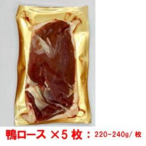 鴨ロース 5枚 フィレレ ドカナール チェリバレー種  ステーキカット 200-240g/枚 合鴨ロース肉 鴨肉 ハンガリー産