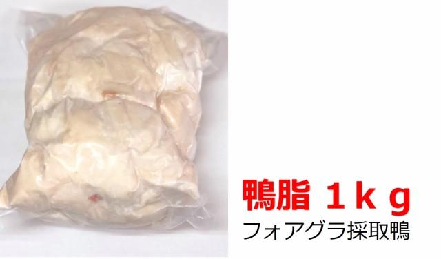 ハンガリー産 鴨脂 合鴨オイル 1kgパック フォアグラ採取鴨 コンフィー