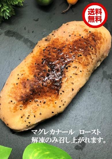 混載注意【送料無料】解凍してそのまま頂ける しっとり柔らかローストビーフのような 真空調理マグレカナール 鴨胸肉 鴨肉 日本国内