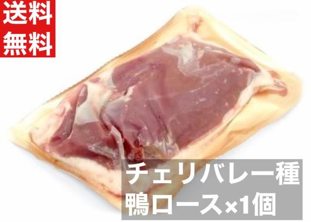 送料無料 フィレレ ドカナール チェリバレー種  ステーキカット (200-240サイズ)1枚合鴨ロース肉 ハンガリー産
